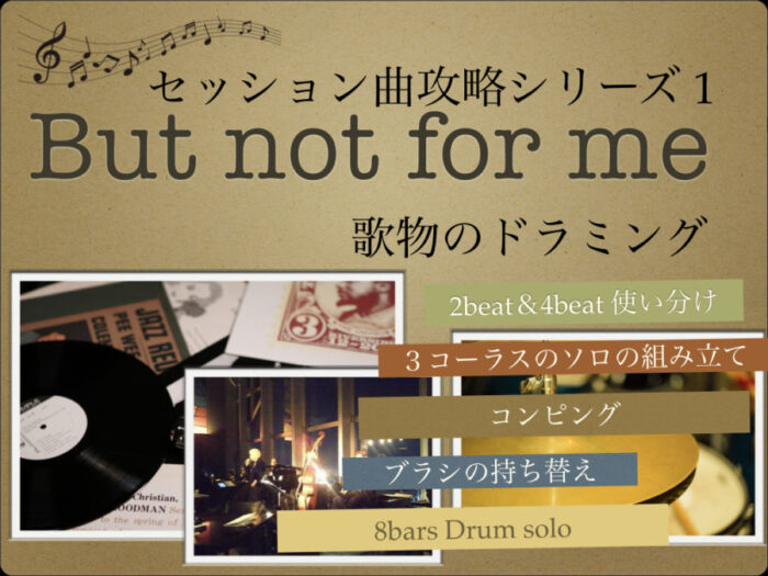 Ks presents株式会社/【セッション攻略シリーズ01】But not for me Stage2