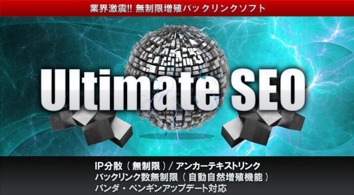 アンジェラス 小見山宏行/アルティメイトバックリンクソフト「Ultimate SEO」premium edition
