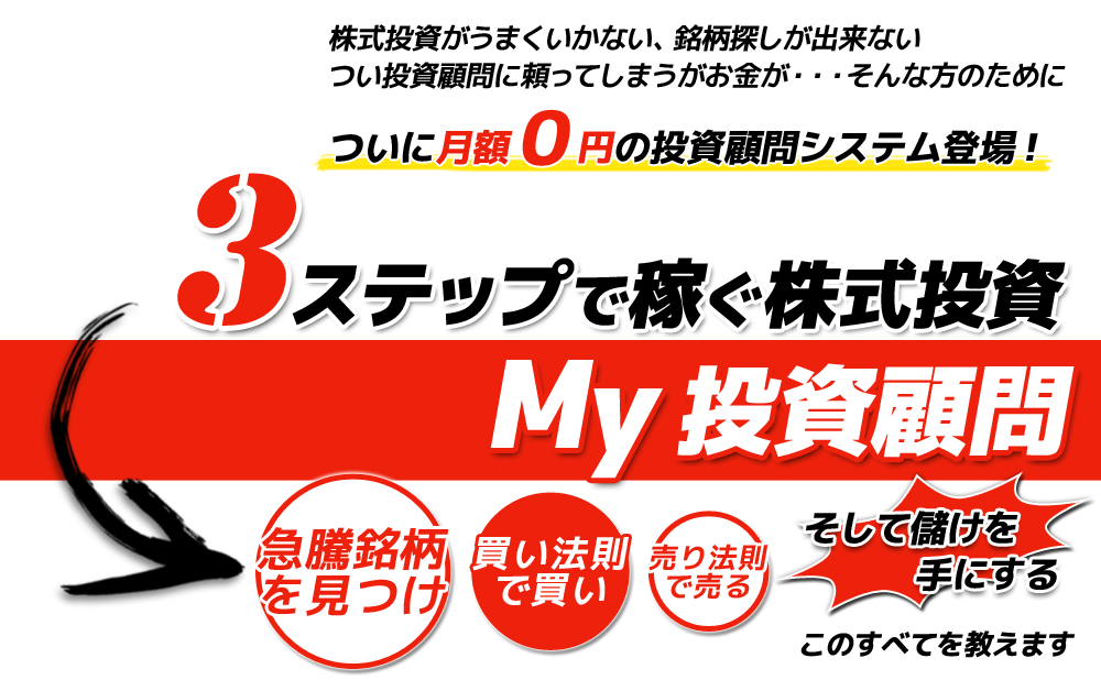 有限会社ルーツ/月額0円 My投資顧問