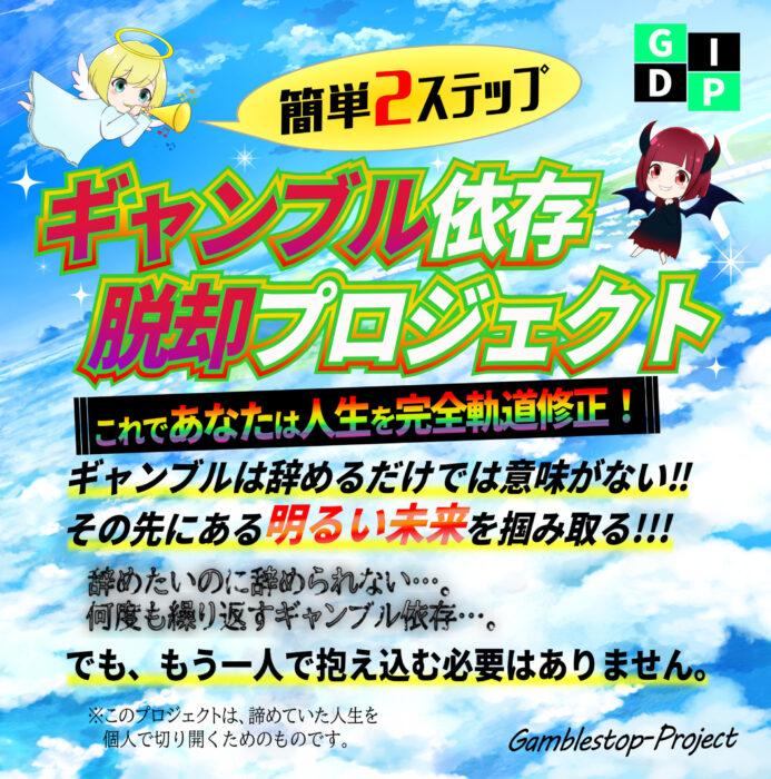 松村 大介/ギャンブル依存脱却プロジェクト