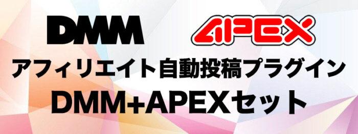 中澤 一人/アフィリエイト自動投稿プラグイン DMM+APEXセット