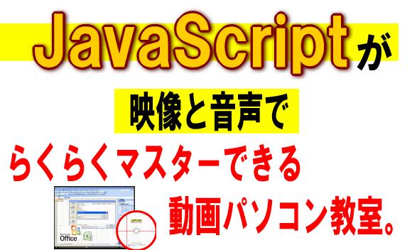 木藤 隆司/JavaScriptを動画で楽ラク学習!動画パソコン教室『楽ぱそDVD』【JavaScript編】