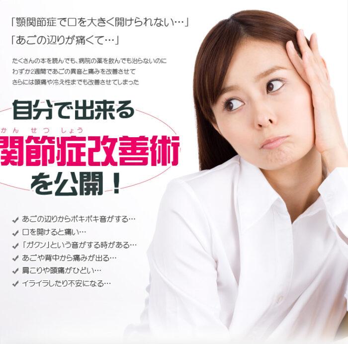 株式会社N.S.JAPAN/顎関節症にお悩みの方は必見!刈谷式顎関節症改善術