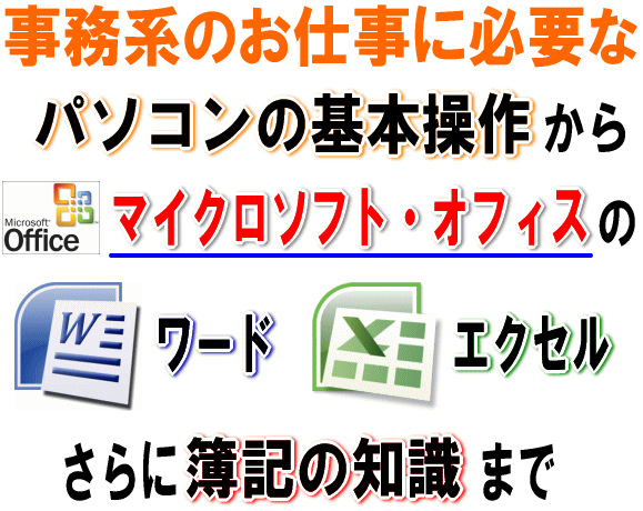 木藤 隆司/動画パソコン教室!【楽ぱそDVD】パソコン・簿記・事務系応援セット