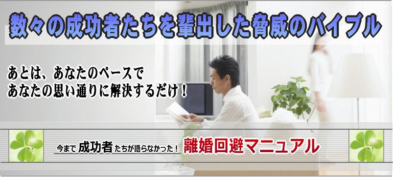 ゼネラルプランニング 村山和慎/今まで成功者達が語らなかった!離婚回避マニュアル