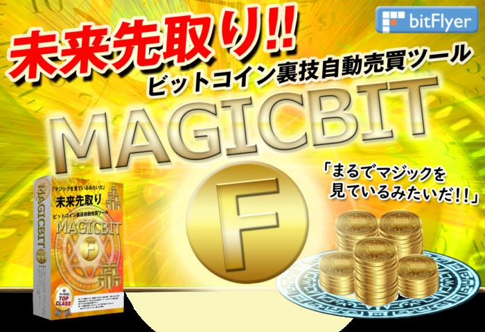 クリアイズム有限会社/magicbitF(ビットコイン自動売買タイムラグ売買ツール)
