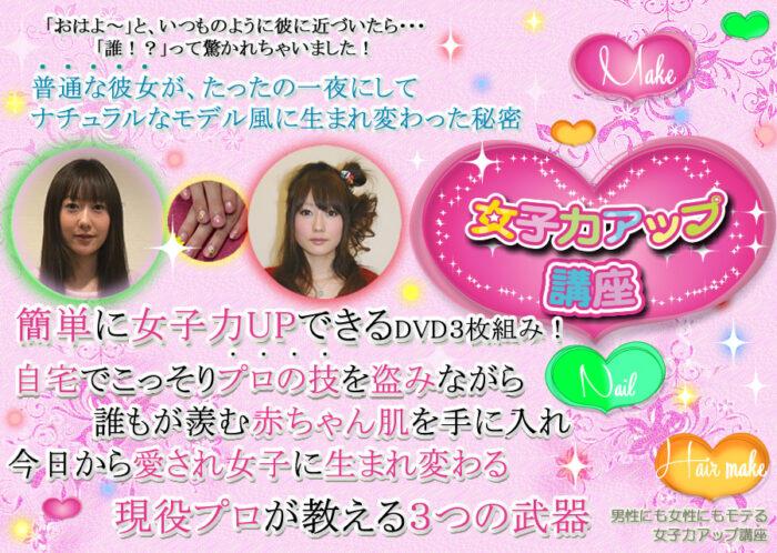 三澤 慎也/女子力アップの基本が学べる女子力アップ講座DVD☆ヘアメイク・ネイル・メイクアップの基本が学べます!