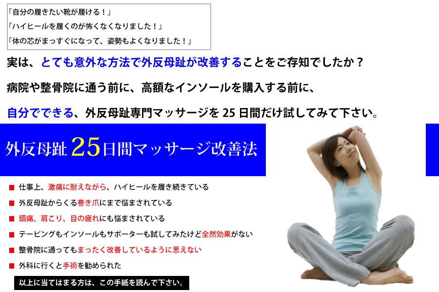 グッドヘルスプロジェクトジャパン/外反母趾自宅マッサージ25日間改善法