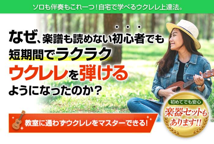 株式会社 Good Appeal/【国産楽器セット】自宅でラクラク、楽しく上達!初心者向けウクレレ講座DVD