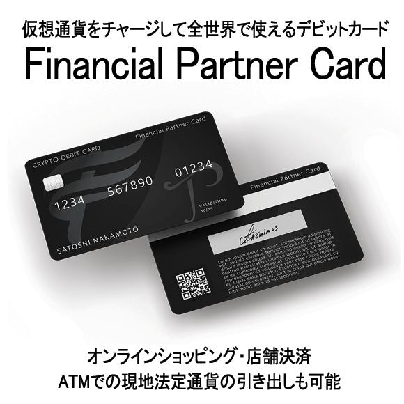 FP CARD 仮想通貨をチャージして全世界で使えるデビットカード  Financial Partner Card
